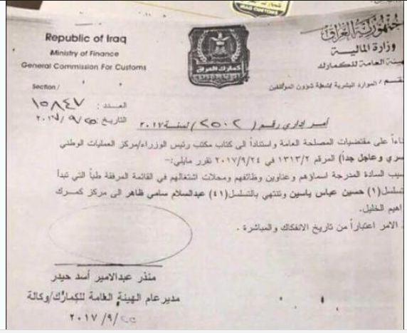 (بالوثيقة) أمر إداري لعدد من منتسبي هيئة الكمارك للعمل في كمرك إبراهيم الخليل شمال العراق