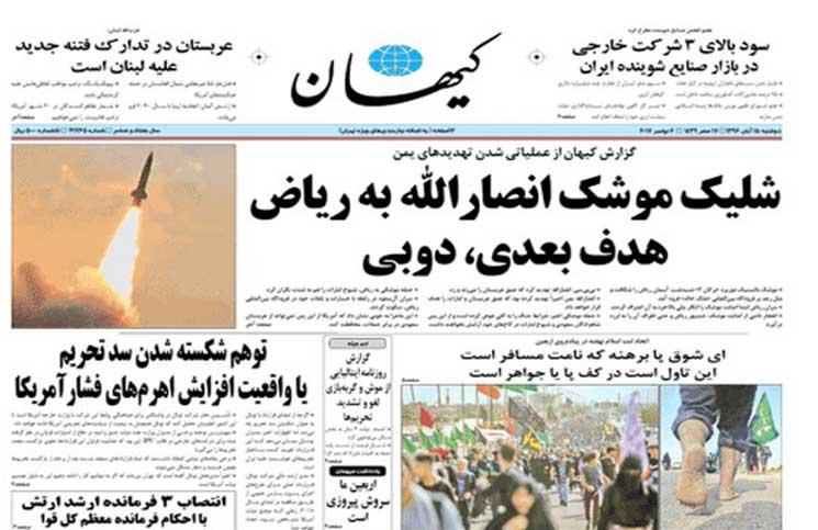 صحيفة كيهان : دبي هي هدف الحوثيين الثاني بعد الرياض