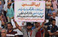 زعماء الفساد يرفعون صوتهم عاليا لمحاربة الفساد في العراق