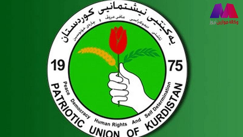 الاتحاد الوطني الكردستاني يعلن بطلان الاستفتاء ويؤكد بانه اصبح بحكم الماضي