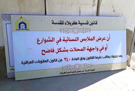 'قانون قدسية كربلاء' يثير جدلا في العراق