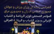 وفد ايراني يصل العراق قريباً لدعم التعاون الرياضي بين البلدين