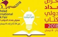 بمشاركة أكثر من 600 دار نشر عراقية وعربية وأجنبية انطلاق فعاليات معرض بغداد الدولي للكتاب