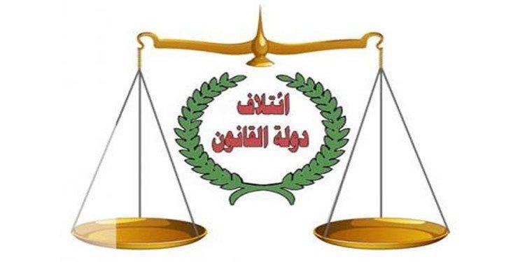 ائتلاف دولة القانون يطرح 3 خيارات على المفوضية ويطالب البرلمان بعقد جلسته الطارئة