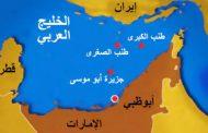 الإمارات تعتبر ان نتيجة الانتخابات العراقية وفوز سائرون بمثابة ضربة لإيران