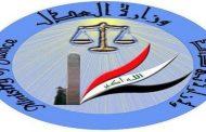 وزارة العدل تحيل الى النزاهة ثلاثة عشر موظفاً بينهم مدير عام سابق