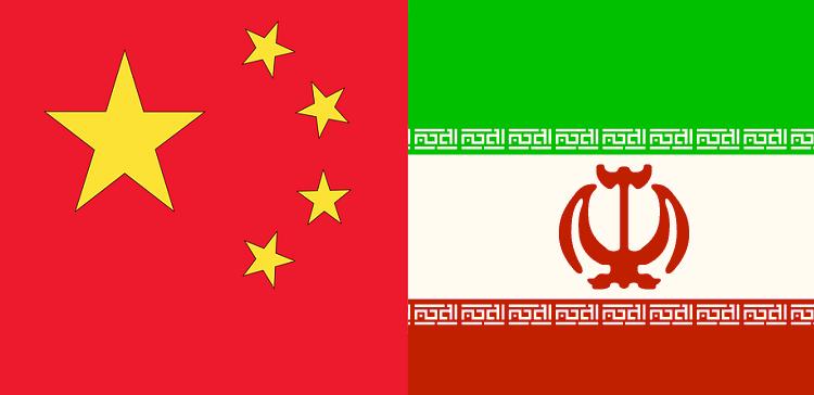 الصين: لا ضرر من علاقتنا التجارية مع إيران