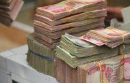 الرافدين يطلق سلفة 7 ملايين دينار للمتقاعدين المدني والعسكري
