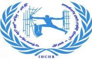 حقوق الانسان: قطع خدمة الانترنت انتهاك صارخ لحقوق المواطن العراقي