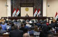 البرلمان يعلن رسمياً اسماء المرشحين لرئاسة الجمهورية الذين استوفوا الشروط