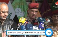 رئيس اركان الجيش: الوضع في نينوى هادئ ومسيطر عليه ولا يوجد تهديد عسكري