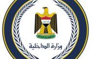 الداخلية تعلن صدور امر قضائي ضد
