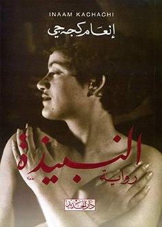 الجائزة العالمية للرواية العربية تعلن قائمتها القصيرة من القدس