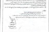 بالوثائق.. نص قرار تثبيت العقود في وزارة الكهرباء على الملاك الدائم