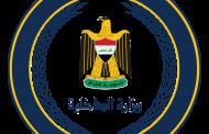 الداخلية: صدور أمر قضائي باعتقال 3 ضباط ومفوض لاختلاسهم 5 ملايين دينار