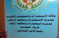 إغلاق شركات سياحية وهمية وترحيل مخالفين عرب وأجانب في كربلاء