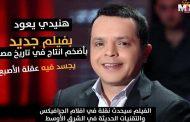 أضخم إنتاج في تاريخ مصر.. محمد هنيدي يعلن تفاصيل فيلمه الجديد