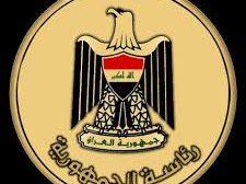 الرافــد  تنشر نص وثيقة الاطار الوطني لسياسة عراقية موحدة الصادرة عن رئاسة الجمهورية
