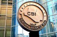 بالوثيقة …البنك المركزي العراقي ينفذ اوامر واشنطن ويجمد حسابات اربعة عراقيين