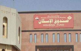 إجراءات جديدة لصندوق الإسكان لتسهيل الحصول على قروض لبناء وحدات سكنية