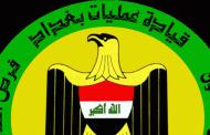 عمليات بغداد: رفع 285 كتلة كونكريتية خلال الأسبوع الماضي