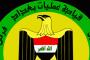 القبض على ثلاثة ارهابيين في بغداد