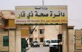صحة ذي قار تؤكد سلامة 7 حالات مشتبه اصابتها بكورونا