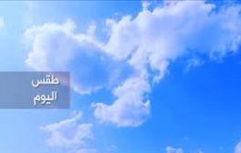 حالة الطقس في العراق ...
