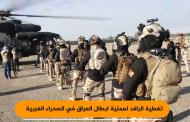 تغطية #وكالة_الرافد_الاخبارية لعملية أبطال العراق لتأمين الصحراء