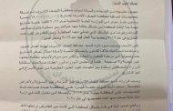 بالوثائق .. نائب يقاضي محافظ النجف عند محكمة الفساد