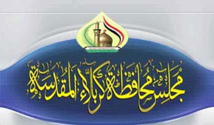 كربلاء تعلن تحديد موعد توزيع قطع الأراضي لشهداء القوات الأمنية في المحافظة