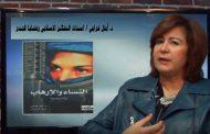 آمال قرامي تعرّي دور المرأة داخل التنظيمات الإرهابية